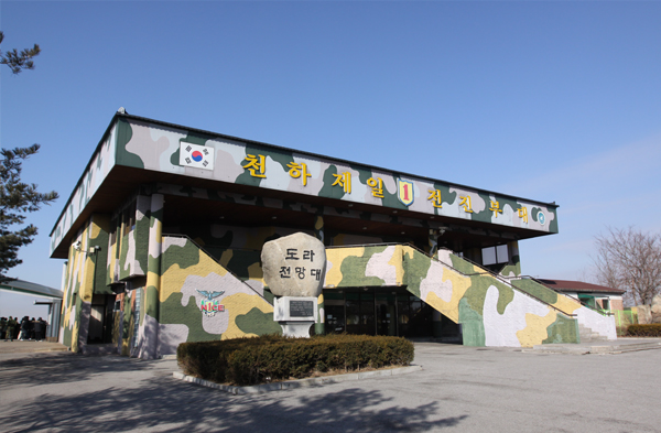 JSA+DMZ Tour(1-3 : Tue-Fri 137,000) / Sat (147,000)
